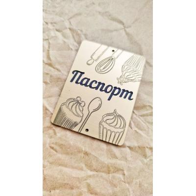"Табличка ""Паспорт с капкейками"" золотая, 6х8 см"