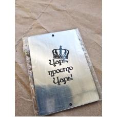 """Табличка """"Просто царь"""" серебро, 6х8 см"""