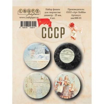 """Набор фишек  """"СССР"""" от Craft Paper"""